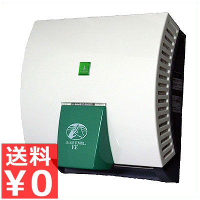 ドクターエアータオル アンダーカットタイプ EE-1100S 店舗用/紫外線+熱風で菌やウイルスを強力除去!ハンドドライヤー 乾燥殺菌 風タオル《メーカー直送 代引/返品不可》