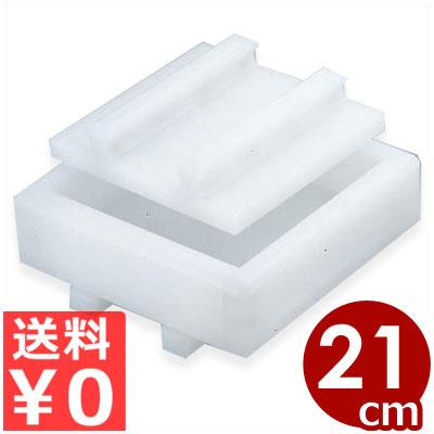 山県 PC押し枠 7寸(21cm) プラスチック製 ごはん押し型シリーズ/ご飯 抜き型 成形