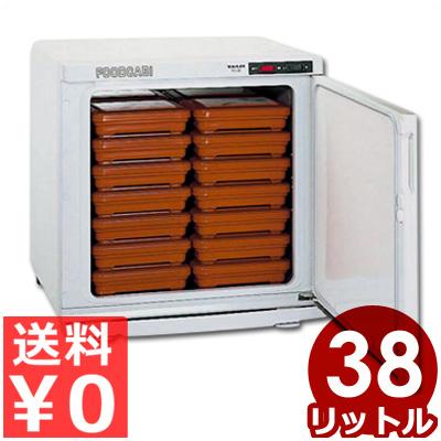 タイジ 温蔵庫 FC-28 38L(弁当箱28個保温)/オフィスで好評!お弁当をほかほかに保ちます《メーカー直送 代引/返品不可》