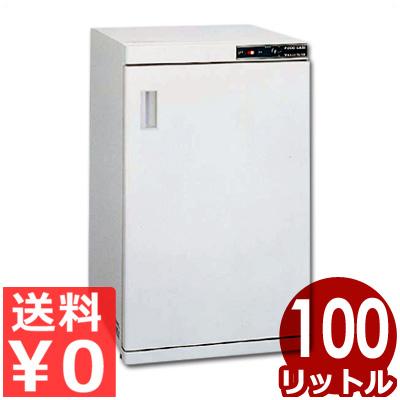 タイジ 温蔵庫 FC-100 100L(弁当箱60個保温)/オフィスで好評!お弁当をほかほかに保ちます《メーカー直送 代引/返品不可》