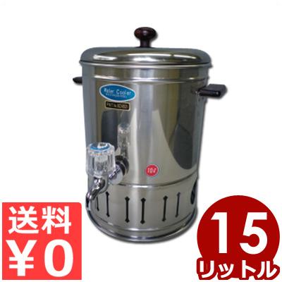 冷温水用クーラー(シングル) 15L 18-8ステンレス製/サーバー タンク 保冷 保温 冷たい 温かい 大容量 大人数 イベント 行事