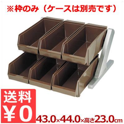 DX オーガナイザー(カトラリーボックス)用フレーム 2段3列用