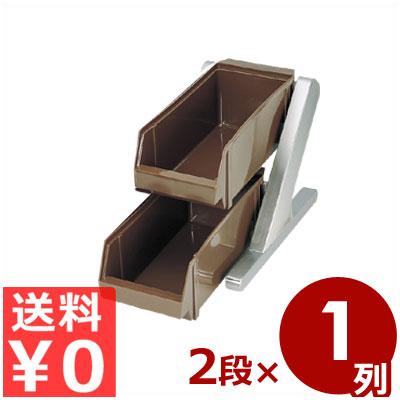 MT DXオーガナイザー2段1列ブラウン カトラリー収納ボックス/カトラリー収納(箸 フォーク スプーン ナイフ) 入れ物 容器 収納 ケース