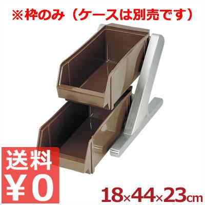 DX オーガナイザー(カトラリーボックス)用フレーム 2段1列用