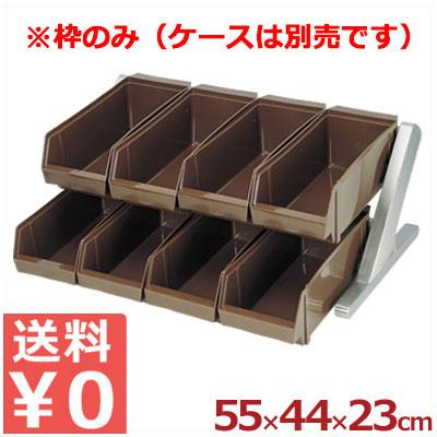 DX オーガナイザー(カトラリーボックス)用フレーム 2段4列用