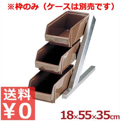 DX オーガナイザー(カトラリーボックス)用フレーム 3段1列用