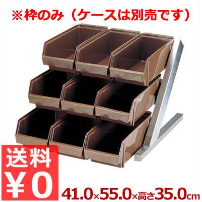 DX オーガナイザー(カトラリーボックス)用フレーム 3段3列用