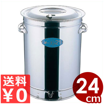 次世代型燻製器 オーブン21(スモーク用)24cm ステンレス製/スモーカーの決定版!