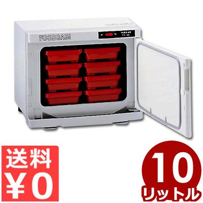 タイジ 温蔵庫 FC-8S 10L(弁当箱8個保温)/オフィスで好評!お弁当をほかほかに保ちます《メーカー直送 代引/返品不可》
