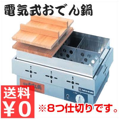 ニチワ 電気おでん鍋 EOK-8 8仕切/具材の仕切りができる 《メーカー取寄/返品不可》