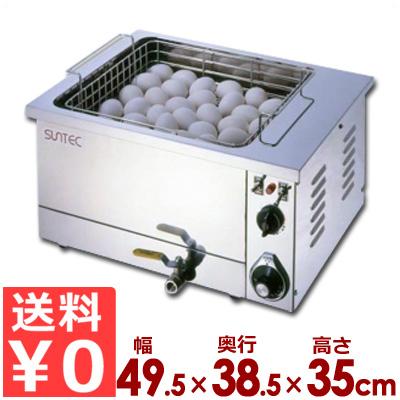 サンテック 温泉玉子メーカー 万能型 EW-150 最大60個同時調理可能/ウォーマー 加熱器 保温器 卵 燗 お酒 カップ 湯煎 《メーカー取寄/返品不可》