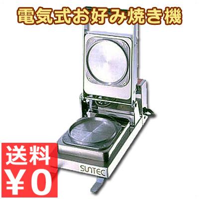 電気式お好み焼き機 OK-11(シングルタイプ) 13cm 業務用お好み焼きプレート 対応電源100V 《メーカー取寄/返品不可》