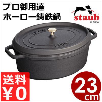 ストウブ staub ピコココットオーバル ブラック 23cm 楕円 黒 IH(電磁)対応/プロ仕様のフランス製鋳鉄ホーロー鍋 エマイユ 《メーカー取寄/返品不可》