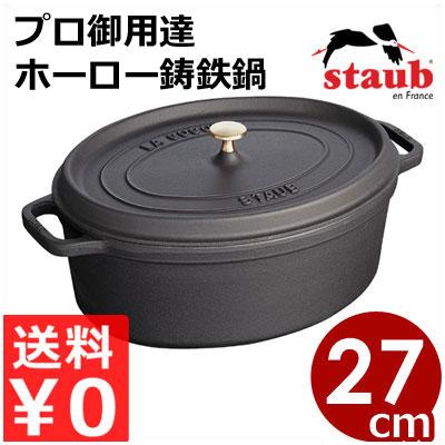 ストウブ staub ピコココットオーバル ブラック 27cm 楕円 黒 IH(電磁)対応/プロ仕様のフランス製鋳鉄ホーロー鍋 エマイユ 《メーカー取寄/返品不可》