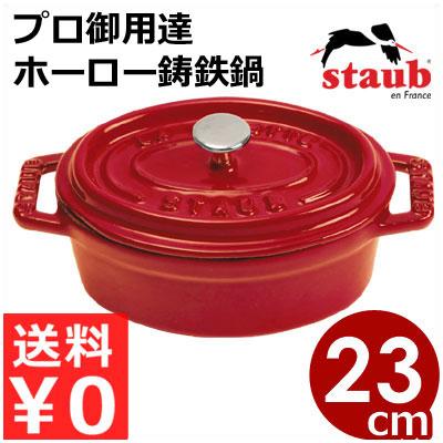 ストウブ staub ピコココットオーバル チェリー 23cm 楕円 赤 IH(電磁)対応/プロ仕様のフランス製鋳鉄ホーロー鍋 エマイユ 《メーカー取寄/返品不可》