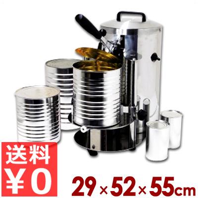 電動缶切り機 EC-1SV/業務用 缶開け 缶詰め 自動《メーカー直送 代引/返品不可》
