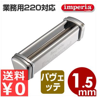 インペリア パスタマシーン RMN-220/R-220専用カッター 平麺 RT-1 1.5mm パヴェッテ/製麺機 カッター 付け替え品 アタッチメント