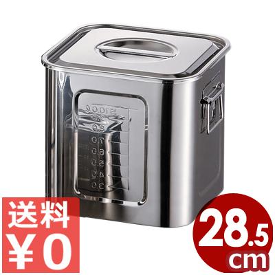 AG 目盛り付き角キッチンポット 28.5cm 持ち手付き 18-8ステンレス製/入れ物 容器 ソースポット 調味料入れ フタ付き