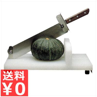 かぼちゃカッター KC-5/硬い野菜を簡単にカット
