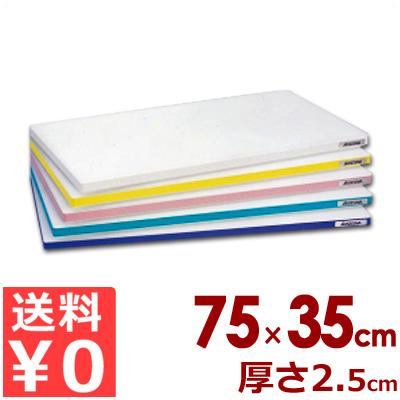 業務用まな板 ポリエチレン「かるがる」まな板 SD 750×350×25mm/カッティングボード 軽いまな板 カラーライン入り 《メーカー取寄/返品不可》