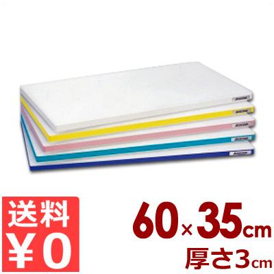業務用まな板 ポリエチレン「かるがる」まな板 HD 600×350×30mm/カッティングボード 軽いまな板 カラーライン入り 《メーカー取寄/返品不可》
