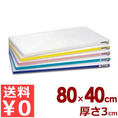 業務用まな板 ポリエチレン「かるがる」まな板 HD 800×400×30mm/カッティングボード 軽いまな板 カラーライン入り 《メーカー取寄/返品不可》