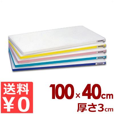 業務用まな板 ポリエチレン「かるがる」まな板 SD 1000×400×30mm/カッティングボード 軽いまな板 カラーライン入り 《メーカー取寄/返品不可》