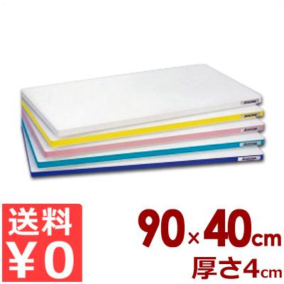 業務用まな板 ポリエチレン「かるがる」まな板 HD 900×400×40mm/カッティングボード 軽いまな板 カラーライン入り 《メーカー取寄/返品不可》