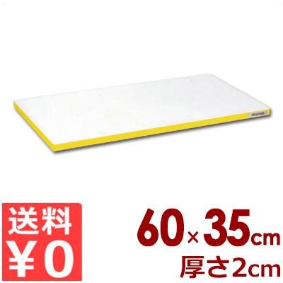 業務用まな板 ポリエチレン「かるがる」まな板 カラーライン入り SD600×350×20 小口イエローライン入り/カッティングボード 軽い 軽量 色分け 大きい