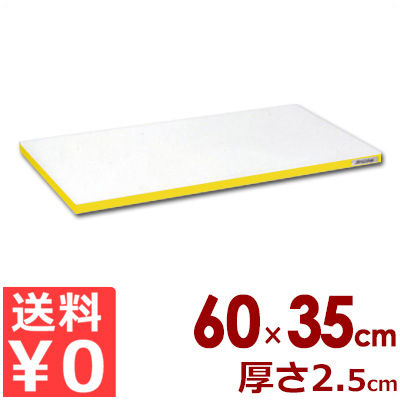 業務用まな板 ポリエチレン「かるがる」まな板 カラーライン入り SD600×350×25 小口イエローライン入り/カッティングボード 軽い 軽量 色分け 大きい