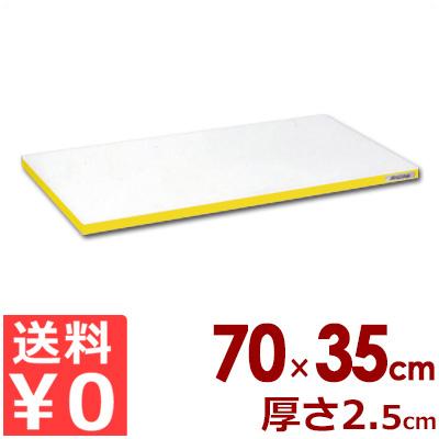 業務用まな板 ポリエチレン「かるがる」まな板 カラーライン入り SD700×350×25 小口イエローライン入り/カッティングボード 軽い 軽量 色分け 大きい