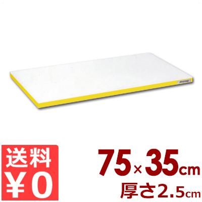 業務用まな板 ポリエチレン「かるがる」まな板 カラーライン入り SD750×350×25 小口イエローライン入り/カッティングボード 軽い 軽量 色分け 大きい