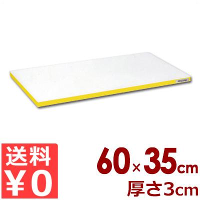 業務用まな板 ポリエチレン「かるがる」まな板 カラーライン入り HD600×350×30 小口イエローライン入り/カッティングボード 軽い 軽量 色分け 大きい