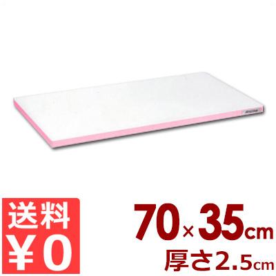 業務用まな板 ポリエチレン「かるがる」まな板 カラーライン入り SD700×350×25 小口ピンクライン入り/カッティングボード 軽い 軽量 色分け 大きい