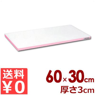 業務用まな板 ポリエチレン「かるがる」まな板 カラーライン入り HD600×300×30 小口ピンクライン入り/カッティングボード 軽い 軽量 色分け 大きい