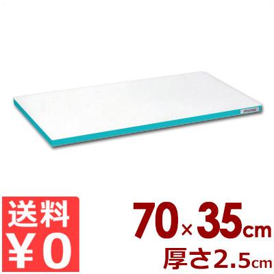 業務用まな板 ポリエチレン「かるがる」まな板 カラーライン入り SD700×350×25 小口グリーンライン入り/カッティングボード 軽い 軽量 色分け 大きい