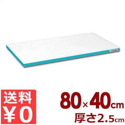 業務用まな板 ポリエチレン「かるがる」まな板 カラーライン入り SD800×400×25 小口グリーンライン入り/カッティングボード 軽い 軽量 色分け 大きい