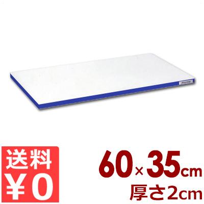 業務用まな板 ポリエチレン「かるがる」まな板 カラーライン入り SD600×350×20 小口ブルーライン入り/カッティングボード 軽い 軽量 色分け 大きい