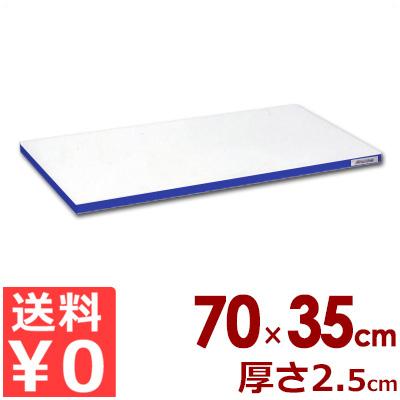 業務用まな板 ポリエチレン「かるがる」まな板 カラーライン入り SD700×350×25 小口ブルーライン入り/カッティングボード 軽い 軽量 色分け 大きい