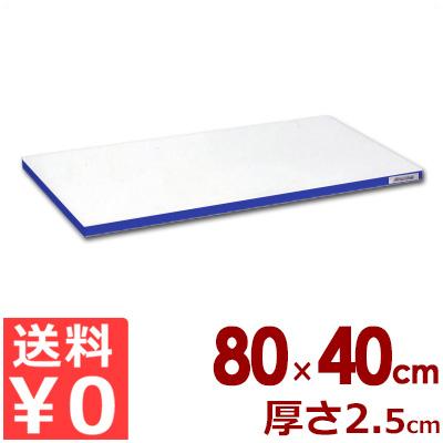 業務用まな板 ポリエチレン「かるがる」まな板 カラーライン入り SD800×400×25 小口ブルーライン入り/カッティングボード 軽い 軽量 色分け 大きい