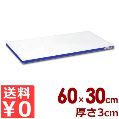 業務用まな板 ポリエチレン「かるがる」まな板 カラーライン入り HD600×300×30 小口ブルーライン入り/カッティングボード 軽い 軽量 色分け 大きい