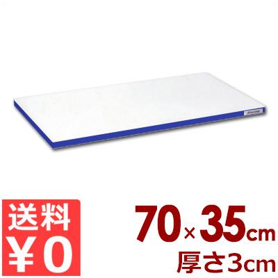 業務用まな板 ポリエチレン「かるがる」まな板 カラーライン入り HD700×350×30 小口ブルーライン入り/カッティングボード 軽い 軽量 色分け 大きい
