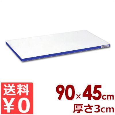 業務用まな板 ポリエチレン「かるがる」まな板 カラーライン入り SD900×450×30 小口ブルーライン入り/カッティングボード 軽い 軽量 色分け 大きい