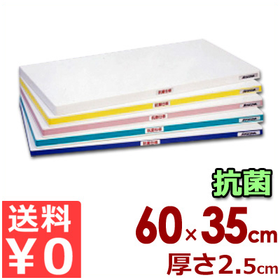 業務用まな板 抗菌ポリエチレン「かるがる」まな板 SDK 600×350×25mm/カッティングボード 軽いまな板 カラーライン入り 清潔 衛生 《メーカー取寄/返品不可》