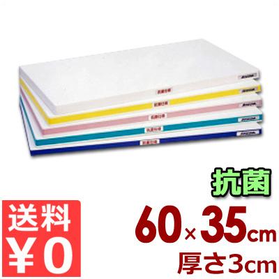 業務用まな板 抗菌ポリエチレン「かるがる」まな板 HDK 600×350×30mm/カッティングボード 軽いまな板 カラーライン入り 清潔 衛生 《メーカー取寄/返品不可》