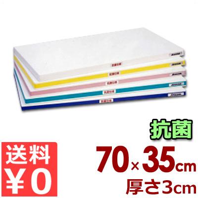 業務用まな板 抗菌ポリエチレン「かるがる」まな板 HDK 700×350×30mm/カッティングボード 軽いまな板 カラーライン入り 清潔 衛生 《メーカー取寄/返品不可》