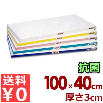 業務用まな板 抗菌ポリエチレン「かるがる」まな板 SDK 1000×400×30mm/カッティングボード 軽いまな板 カラーライン入り 清潔 衛生 《メーカー取寄/返品不可》