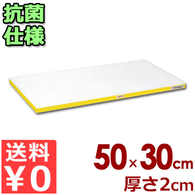 業務用まな板 抗菌ポリエチレン「かるがる」まな板 カラーライン入り SDK500×300×20 小口イエローライン入り/カッティングボード 軽い 軽量 色分け 清潔 衛生