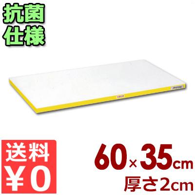 業務用まな板 抗菌ポリエチレン「かるがる」まな板 カラーライン入り SDK600×350×20 小口イエローライン入り/カッティングボード 軽い 軽量 色分け 清潔 衛生 大きい