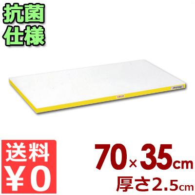 業務用まな板 抗菌ポリエチレン「かるがる」まな板 カラーライン入り SDK700×350×25 小口イエローライン入り/カッティングボード 軽い 軽量 色分け 清潔 衛生 大きい